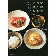 家庭でつくる和食教本-いつもの料理が感動のおいしさに [単行本]