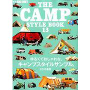 THE CAMP STYLE BOOK Vol.13 (別冊GO OUT) [ムック・その他]