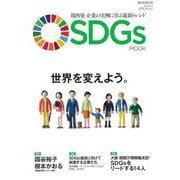 SDGsムック (アサヒオリジナル) [ムック・その他]