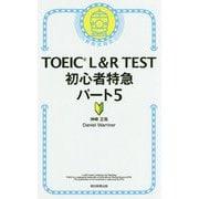 TOEIC L & R TEST初心者特急〈パート5〉 [単行本]
