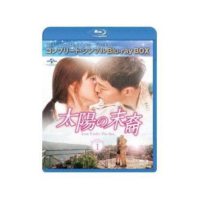 太陽の末裔 Love Under The Sun BOX1<コンプリート・シンプルBlu-ray BOX> [Blu-ray Disc]