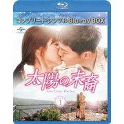 太陽の末裔 Love Under The Sun BOX1<コンプリート・シンプルBlu-ray BOX>