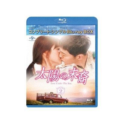 太陽の末裔 Love Under The Sun BOX2<コンプリート・シンプルBlu-ray BOX> [Blu-ray Disc]