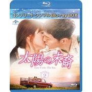 太陽の末裔 Love Under The Sun BOX2<コンプリート・シンプルBlu-ray BOX>