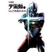 ULTRAMAN(ホビージャパンMOOK 941 宇宙船別冊) [ムックその他]