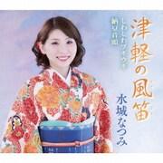 津軽の風笛/しわしわブギウギ/納豆音頭
