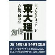 東大理3合格の秘訣 34(2019)-天才たちのメッセージ [単行本]