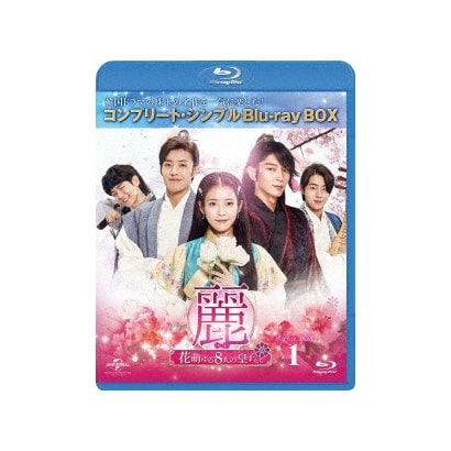麗<レイ>~花萌ゆる8人の皇子たち~ BOX1<コンプリート・シンプルBlu-ray BOX> [Blu-ray Disc]