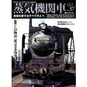 蒸気機関車EX(エクスプローラ) Vol.37 [ムックその他]