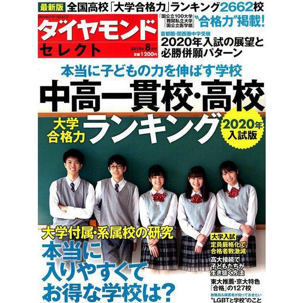 中高一貫校・高校ランキング2020年入試 2019年 08月号 [雑誌]