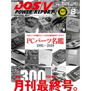 DOS/V POWER REPORT (ドス ブイ パワー レポート) 2019年 08月号 [雑誌]