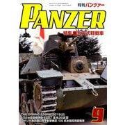 PANZER (パンツアー) 2019年 09月号 [雑誌]