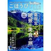 TokaiWalker特別編集 ごほうびLife Vol.4 ウォーカームック(ウォーカームック) [ムックその他]