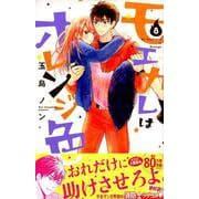 モエカレはオレンジ色(8)(KC デザート) [コミック]