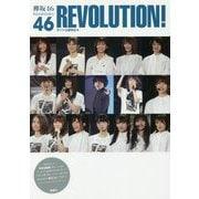 欅坂46REVOLUTION! [単行本]