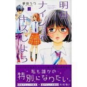 明日、ナイショのキスしよう(3)(KC デザート) [コミック]