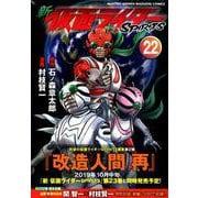 新仮面ライダーSPIRITS 22(KCデラックス) [コミック]
