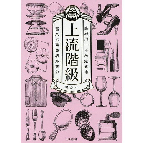 上流階級―富久丸百貨店外商部(小学館文庫) [文庫]