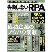 失敗しないRPA(日経BPムック) [ムックその他]