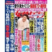 週刊 女性セブン 2019年 7/11号 [雑誌]