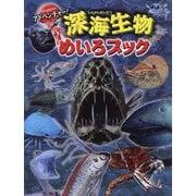 アドベンチャー!深海生物めいろブック [絵本]