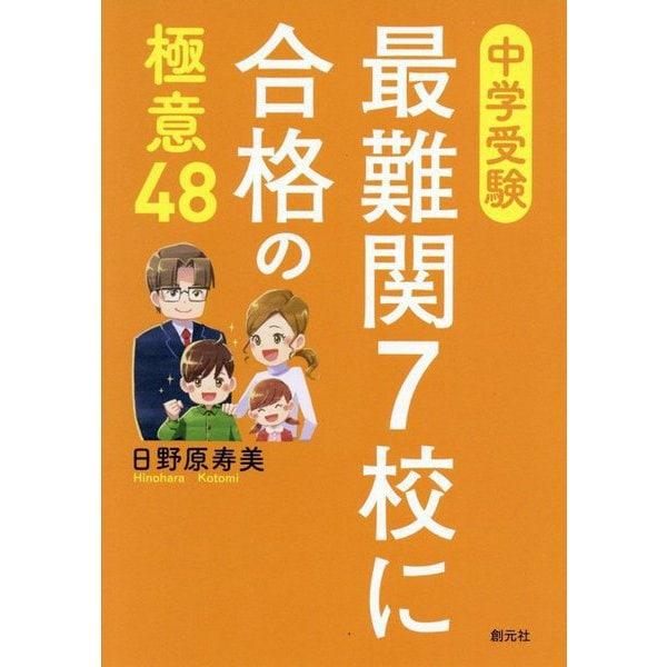 中学受験・最難関7校に合格の極意48 [単行本]