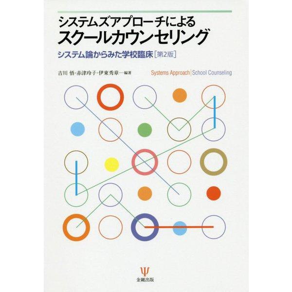 システムズアプローチによるスクールカウンセリング-システム論からみた学校臨床(第2版) [単行本]