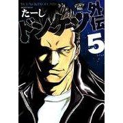 ドンケツ外伝 5(YKコミックス) [コミック]