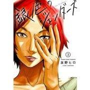 銀色のジェンダーズ 3(YKコミックス) [コミック]
