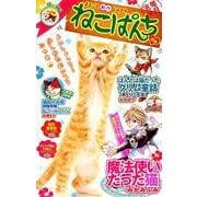ねこぱんち 猫と海号(にゃんCOMI) [コミック]