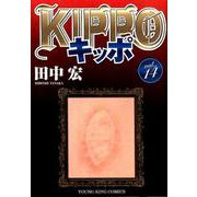 KIPPO 14(YKコミックス) [コミック]