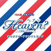 TBS系 火曜ドラマ Heaven?~ご苦楽レストラン~ オリジナル・サウンドトラック