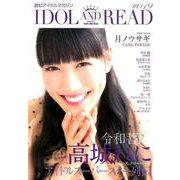 IDOL AND READ 019-読むアイドルマガジン [単行本]