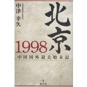北京1998-中国国外退去始末記 [単行本]