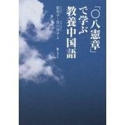 「〇八憲章」で学ぶ教養中国語 [単行本]