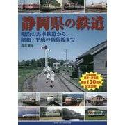 静岡県の鉄道-明治の馬車鉄道から、昭和・平成の新幹線まで [単行本]