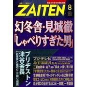 ZAITEN (財界展望) 2019年 08月号 [雑誌]