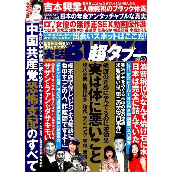 実話BUNKA超タブー 2019年 08月号 [雑誌]