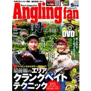 Angling Fan (アングリング ファン) 2019年 09月号 [雑誌]