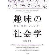 趣味の社会学―文化・階層・ジェンダー [単行本]