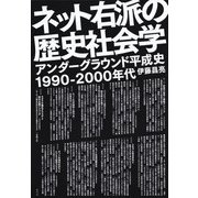 ネット右派の歴史社会学―アンダーグラウンド平成史1990-2000年代 [単行本]