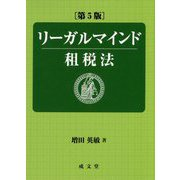 リーガルマインド租税法 第5版 第5版 [単行本]