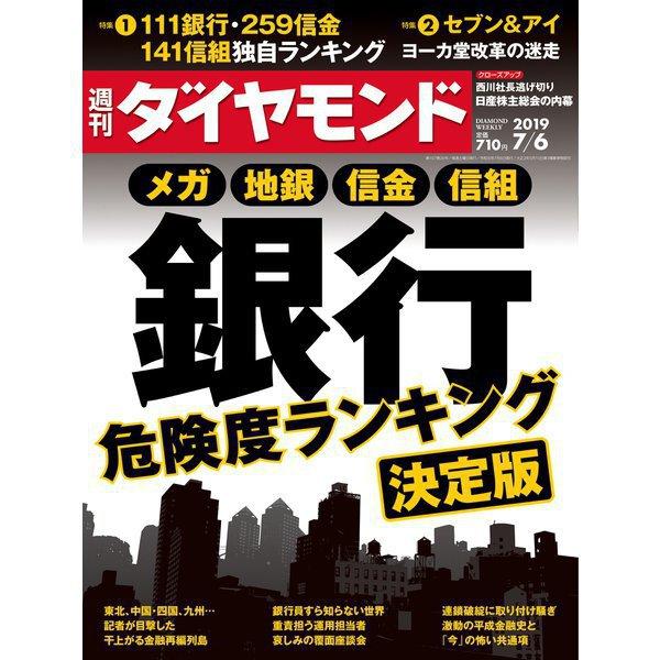 週刊 ダイヤモンド 2019年 7/6号 [雑誌]