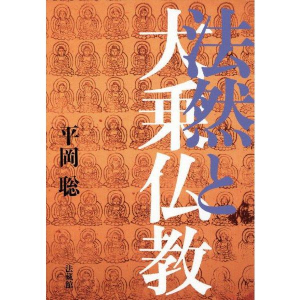 法然と大乗仏教 [単行本]