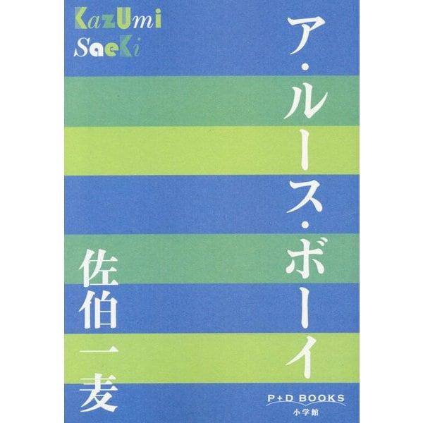 ア・ルース・ボーイ(P+D BOOKS) [単行本]