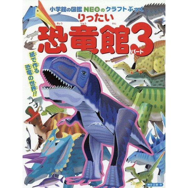 りったい恐竜館〈パート3〉(図鑑NEOのクラフトぶっく) [単行本]