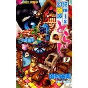 猫mix幻奇譚とらじ<12>(フラワーコミックス α) [コミック]