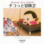 チコっと冒険 2-Eternal Five CHICO チコちゃんに叱られる! ビジュアルファンブック [単行本]