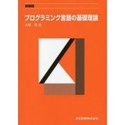 プログラミング言語の基礎理論 新装版 [単行本]