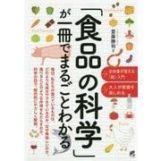 「食品の科学」が一冊でまるごとわかる [単行本]